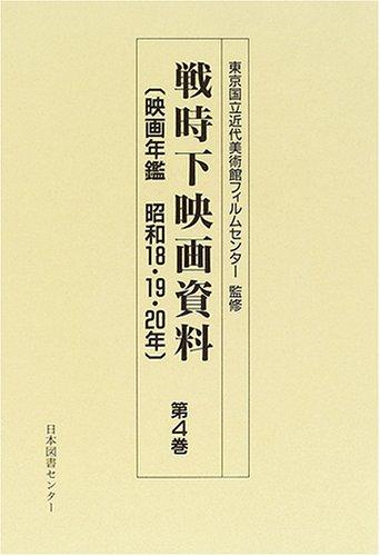 戦時下映画資料―映画年鑑昭和18・19・20年 (第4巻)の詳細を見る