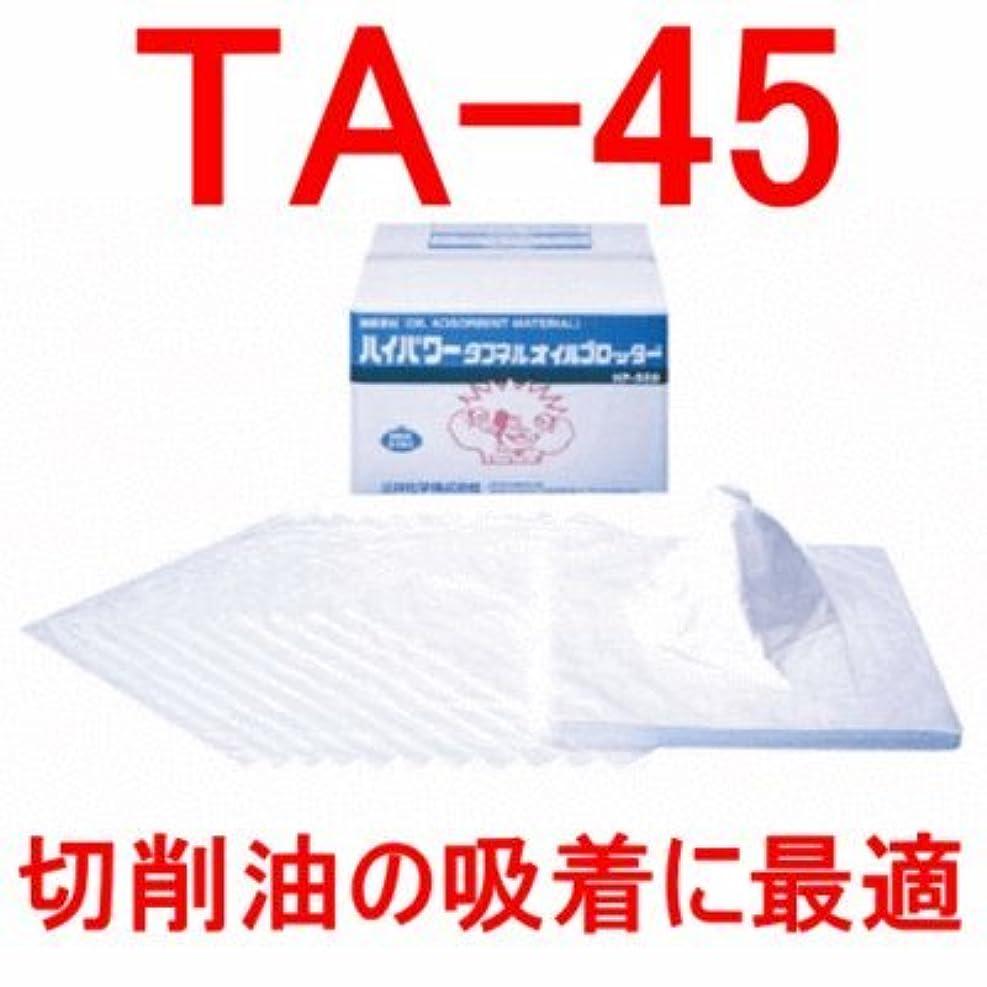 瞑想代わりにを立てるお祝い三井化学 水溶性油吸着マット タフネルオイルブロッター親水タイプ 45cm×45cm×2mm TA-45