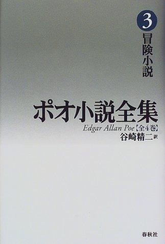 ポオ小説全集〈3〉冒険小説