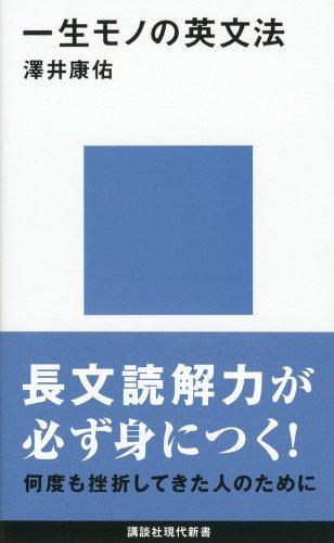 一生モノの英文法 (講談社現代新書)