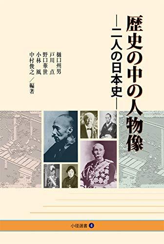 歴史の中の人物像―二人の日本史― (小径選書)