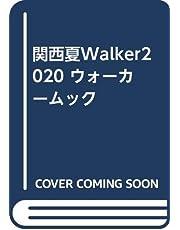 関西夏Walker2020 ウォーカームック