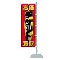 チケット高価買取 のぼり旗 サイズ選べます(ジャンボ90x270cm 右チチ)