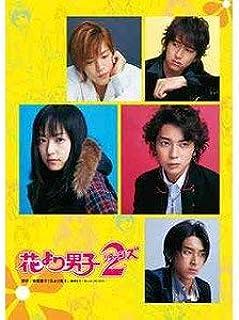 ドラマ『花より男子2(リターンズ)』無料動画!フル視聴を見逃し配信で!第1話から最終回・再放送まとめ