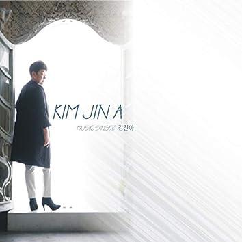 김진아,1집