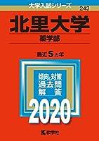 北里大学(薬学部) (2020年版大学入試シリーズ)