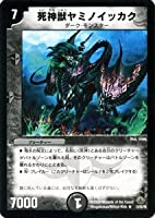 デュエルマスターズ 【死神獣ヤミノイッカク】 DM33-012-R ≪神化編 第2弾 ライジング・ドラゴン 収録≫