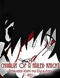 Chivalry knight: chivalry of a failed knight manga and ligh novel english box set vol. part #1 (English Edition)