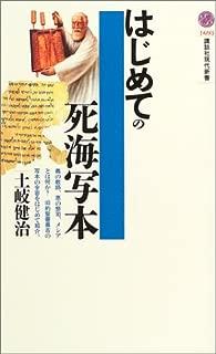 はじめての死海写本 (講談社現代新書)