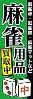 『60cm×180cm(ほつれ防止加工)』お店やイベントに! のぼり のぼり旗 麻雀用品 買取中 麻雀卓・麻雀牌・麻雀マットなど(緑色)