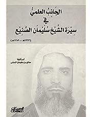 الجانب العلمي في سيرة الشيخ سليمان الصنيع