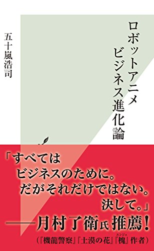 ロボットアニメビジネス進化論 (光文社新書)