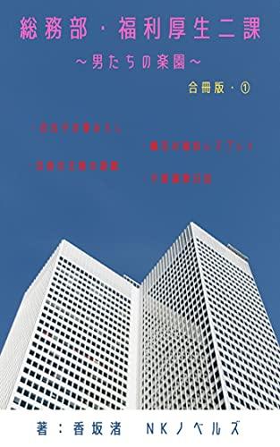 総務部・福利厚生二課 ~男たちの楽園~ 合冊版① (NKノベルズ)