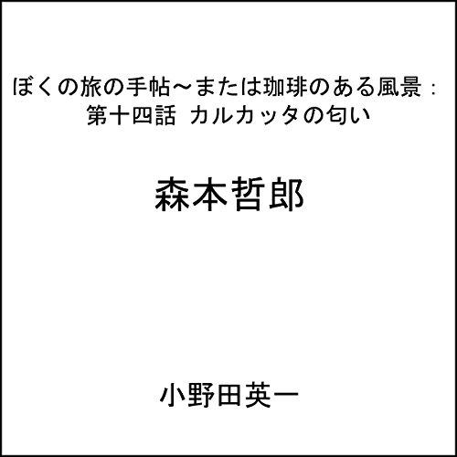 『第十四話カルカッタの匂い:ぼくの旅の手帖〜または珈琲のある風景』のカバーアート