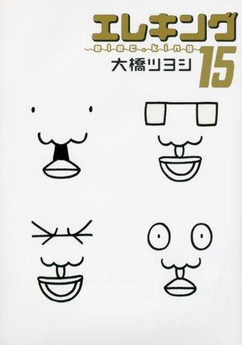 エレキング(15) <完> (ワイドKC モーニング)