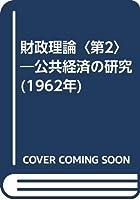 財政理論〈第2〉―公共経済の研究 (1962年)