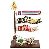 鯉のぼり 室内用 ちりめん 端午の節句 高さ39cmの室内用小サイズ 飾り台一体型 日本製