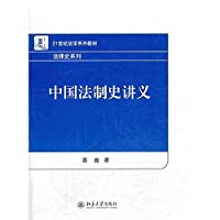 Chinese Legal History Lecture Series textbook 21st Century Law(Chinese Edition)