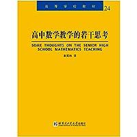 Thinking High School Mathematics Teaching(Chinese Edition)