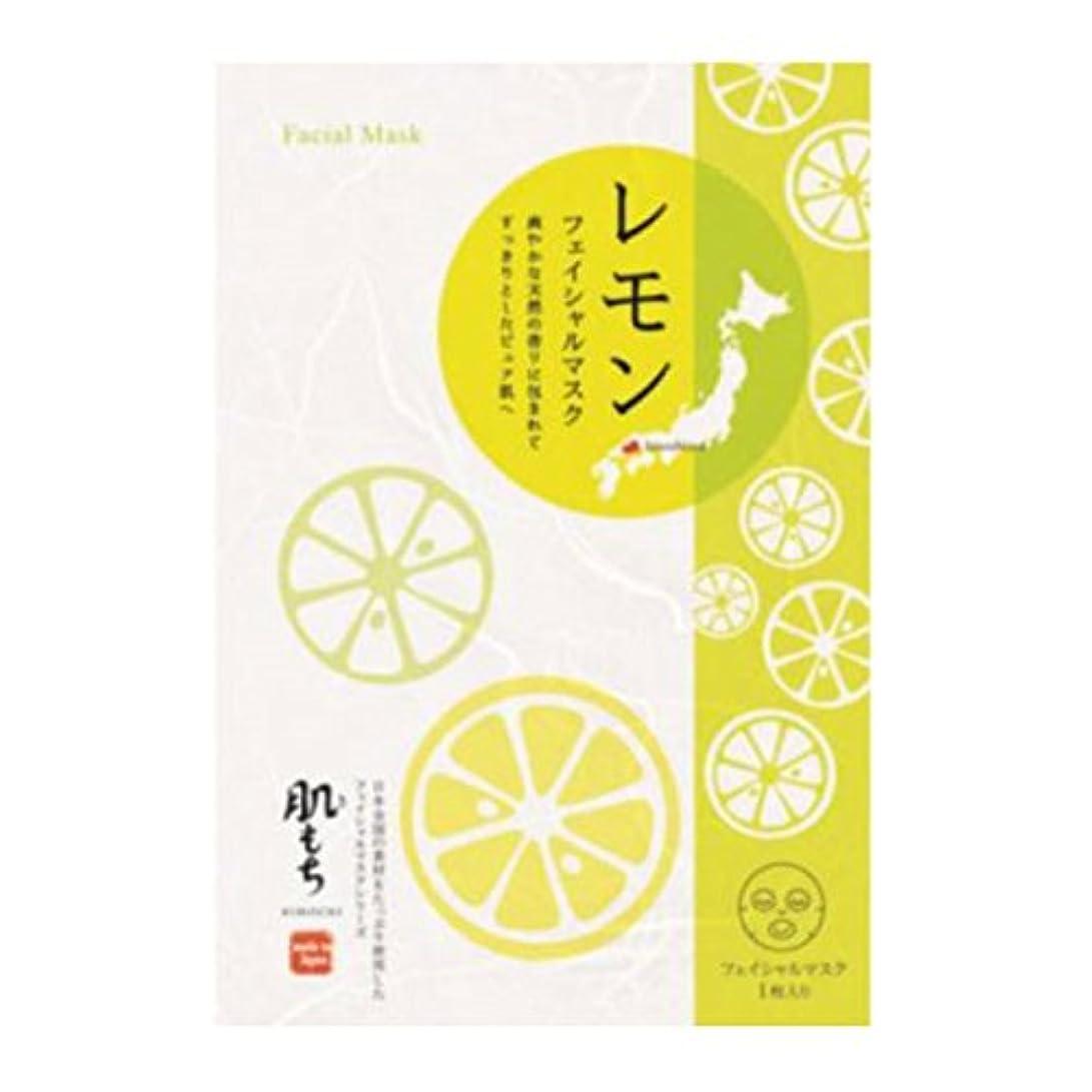 実際に調べる改善肌もち(きもち) フェイシャルマスク レモン(1枚20ml) 5枚セット