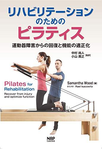 リハビリテーションのためのピラティスー運動器障害からの回復と機能の適正化
