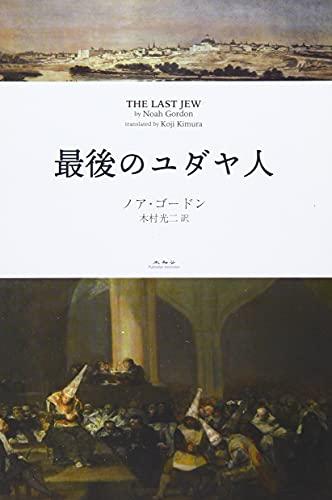 最後のユダヤ人