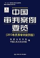"""中国审判案例要览(2013年民事审判案例卷;""""十二五""""国家重点图书出版规划;国家出版基金资助项目)"""