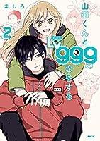 山田くんとLv999の恋をする コミック 1-2巻セット