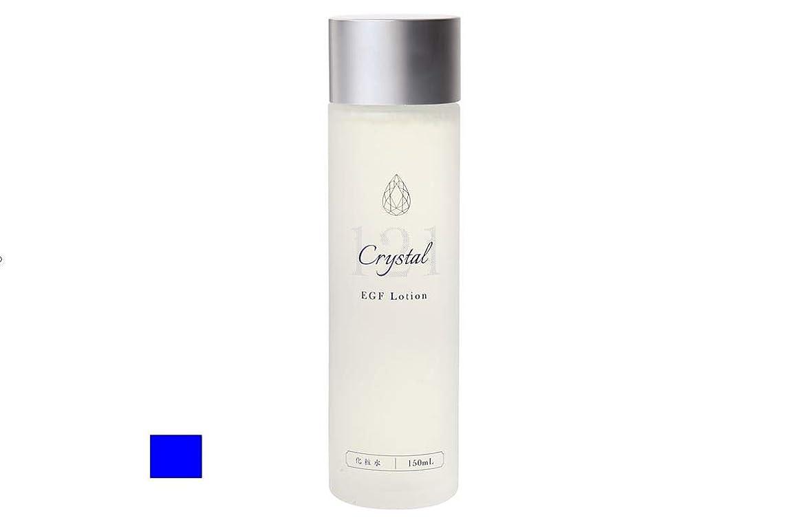 物理学者成熟限りなくEGF 化粧水 ローション 150ml クリスタル121化粧水 レディース メンズ 無香料