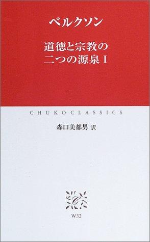 道徳と宗教の二つの源泉〈1〉 (中公クラシックス)