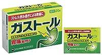 【第2類医薬品】ガストール細粒 20包 ×2 ※セルフメディケーション税制対象商品