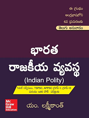 Indian Polity (Telugu Version)