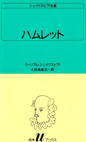 ハムレット (白水Uブックス (23))