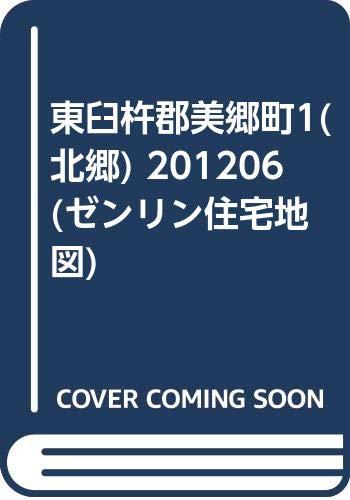 東臼杵郡美郷町1(北郷) 201206 (ゼンリン住宅地図)の詳細を見る
