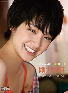 剛力彩芽 [2012年 カレンダー]