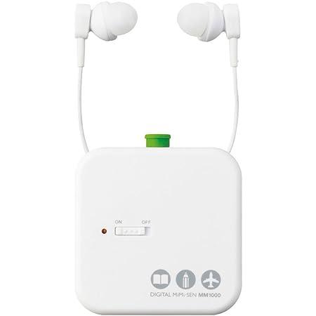 キングジム デジタル耳せん MM1000 ホワイト
