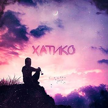 Хатико