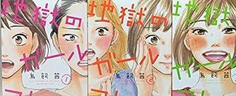 地獄のガールフレンド 全3巻セット (FEELコミックス)