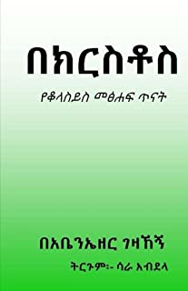 In Christ: Colossians Bible Study (Amharic Edition)