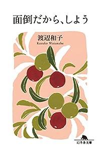 「置かれた場所で咲きなさい」セット 2巻 表紙画像