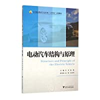 Electric Vehicle Structure and Principle(Chinese Edition)