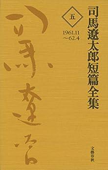 [司馬遼太郎]の司馬遼太郎短篇全集 第五巻 (文春e-book)