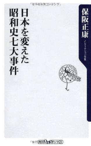 日本を変えた昭和史七大事件 (角川oneテーマ21)