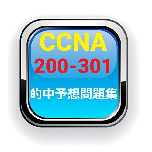 的中予想問題集 CCNA 200-301 Cisco Certified Network Associate