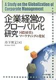 企業経営のグローバル化研究―国際経営とマーケティングの発展