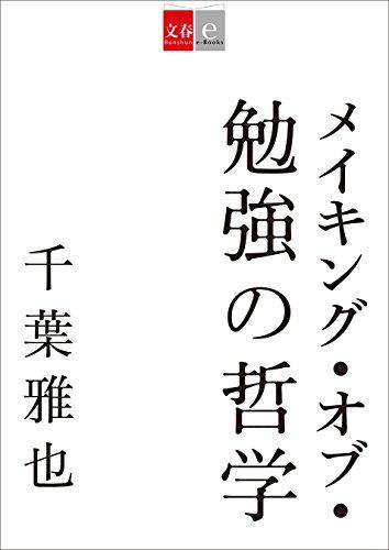 メイキング・オブ・勉強の哲学 (文春e-book)