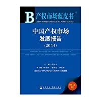 China Property Market Development Report (2014)(Chinese Edition)