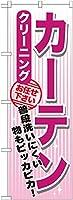 カーテン クリーニング のぼり GNB-1156 [並行輸入品]