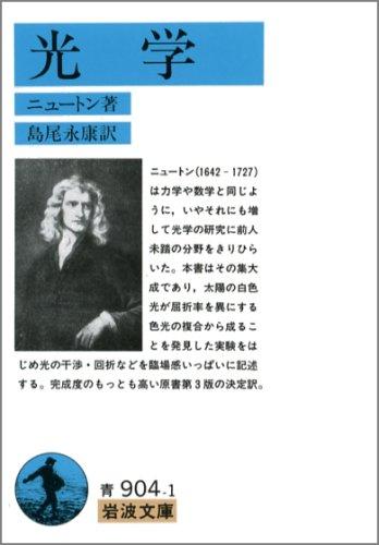 光学 (岩波文庫 青 904-1)