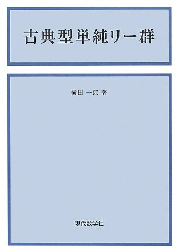 古典型単純リー群